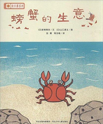 铃木绘本.向日葵系列 螃蟹的生意