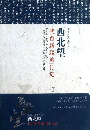西北望:陕西新疆旅行记