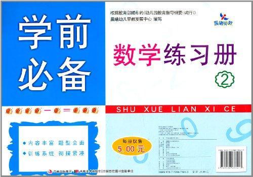 学前必备:数学练习册(2)