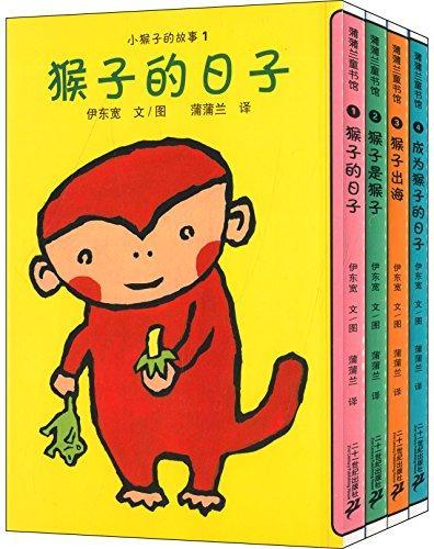 蒲蒲兰绘本馆·小猴子的故事系列:猴子的日子+猴子是猴子+猴子出海+成为猴子的日子(套装共4册)