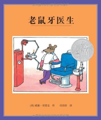 老鼠牙医生(精装) 麦克米伦世纪