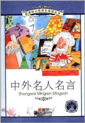 新课标小学语文阅读丛书:中外名人名言(彩绘注音版)
