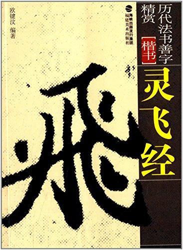 历代法书善字精赏·楷书 灵飞经