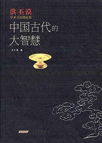 中国古代的大智慧