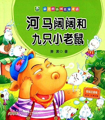 最美的中国名家童话:河马阔阔和九只小老鼠(彩绘注音版)