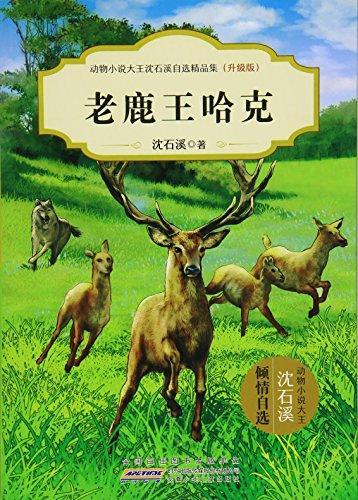 动物小说大王沈石溪自选精品集(升级版)·老鹿王哈克