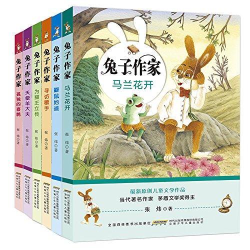 兔子作家(6册套装)