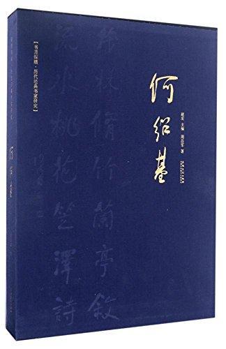 书道探赜·历代经典书家研究——何绍基