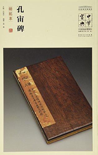 中华宝典——中国国家博物馆藏法帖书系(第一辑)·孔宙碑(明拓本)