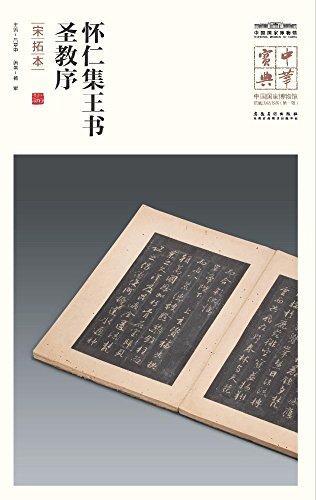 中华宝典——中国国家博物馆藏法帖书系(第一辑)·怀仁集王书圣教序(宋拓本)