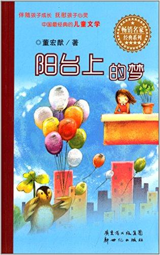 畅销名家经典系列:阳台上的梦(两种封面随机发货)