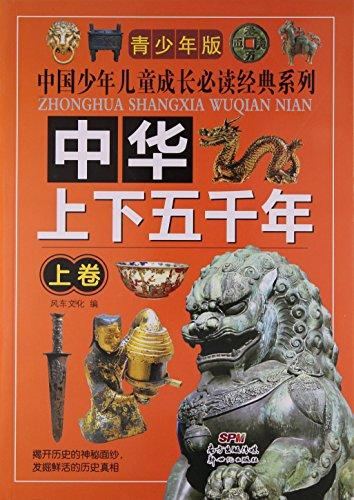 中国少年儿童成长必读经典系列·中华上下五千年·上卷