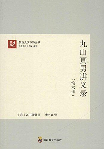 丸山真男讲义录.第六册