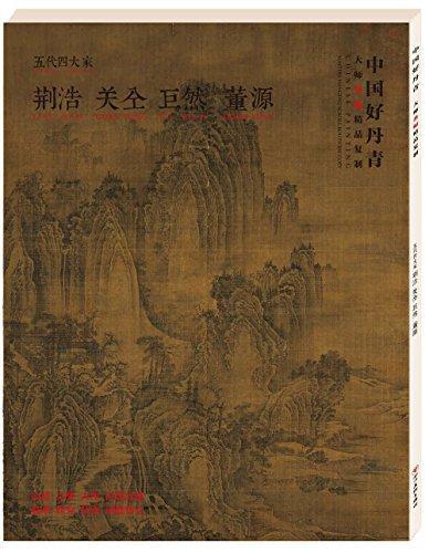 中国好丹青.大师条幅精品复制——五代四大家