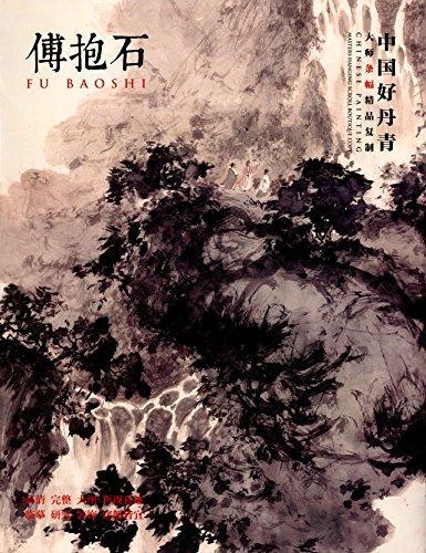 中国好丹青.大师条幅精品复制——傅抱石