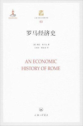 上海三联人文经典书库63:罗马经济史