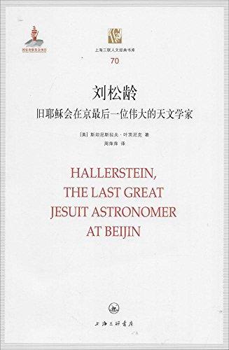 上海三联人文经典书库:刘松龄·旧耶稣会在京最后一位伟大的天文学家