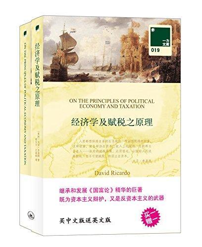 一力文库019:经济学及赋税之原理(附《经济学及赋税之原理》英文版)(套装共2册)
