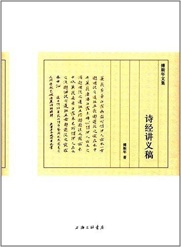 傅斯年文集:诗经讲义稿