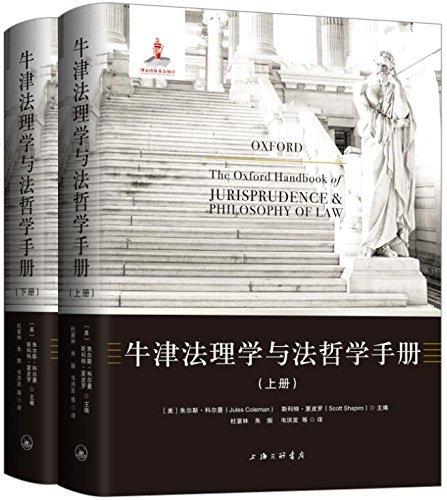 牛津法理学与法哲学手册(上下册)