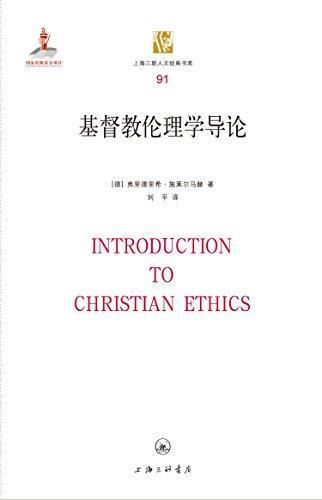 基督教伦理学导论