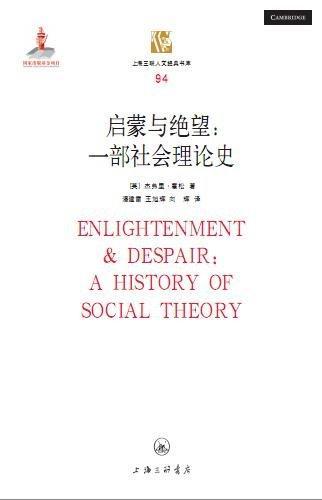启蒙与绝望:一部社会理论史(第二版)