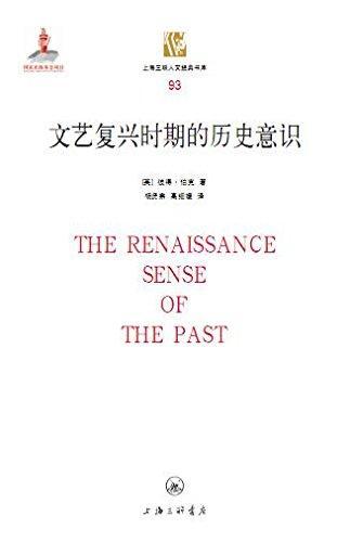 文艺复兴时期的历史意识