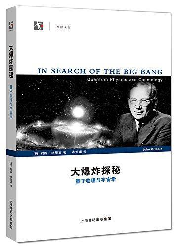 大爆炸探秘:量子物理与宇宙学