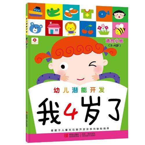 邦臣小红花·幼儿潜能开发:我4岁了