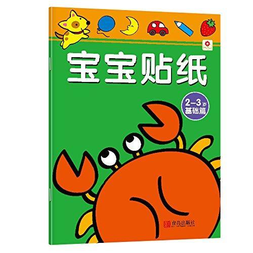 邦臣小红花·宝宝贴纸:2-3(基础篇)