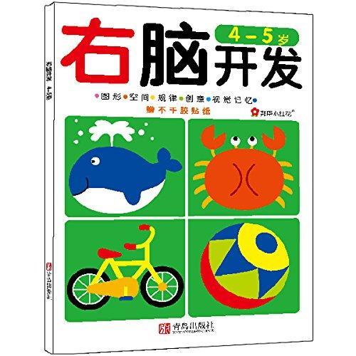 邦臣小红花·右脑开发(4-5岁)(附贴纸)