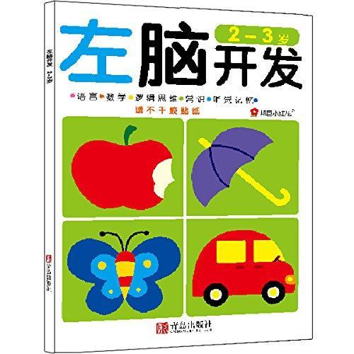 邦臣小红花·左脑开发(2-3岁)(附贴纸)