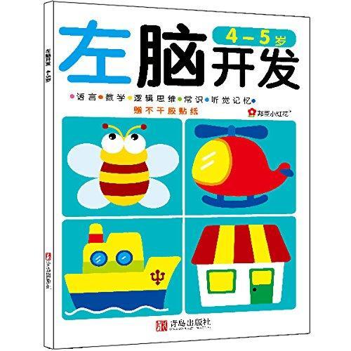 邦臣小红花·左脑开发(4-5岁)(附贴纸)