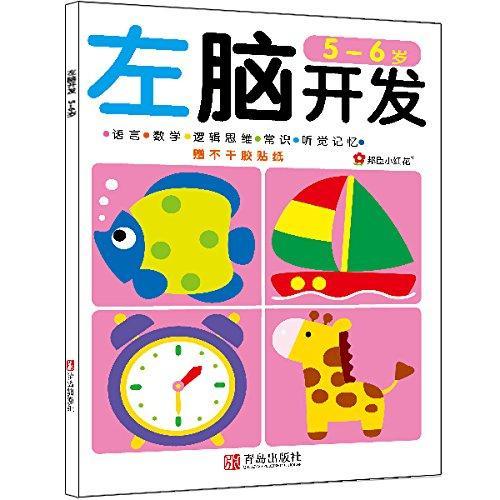 邦臣小红花·左脑开发(5-6岁)(附贴纸)
