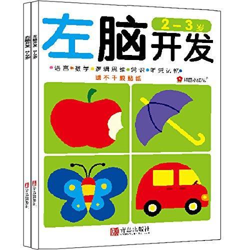 邦臣小红花·左脑开发右脑开发(2-3岁)(套装共2册)(附贴纸)