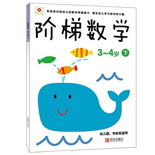 邦臣小红花·阶梯数学(3-4)(下)