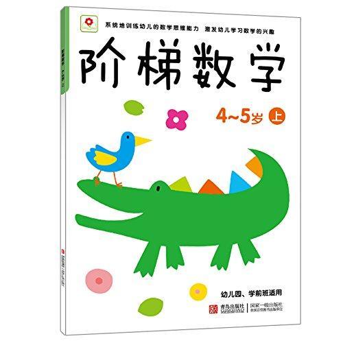 邦臣小红花·阶梯数学(4-5)(上)