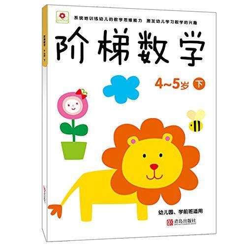 邦臣小红花·阶梯数学(4-5)(下)