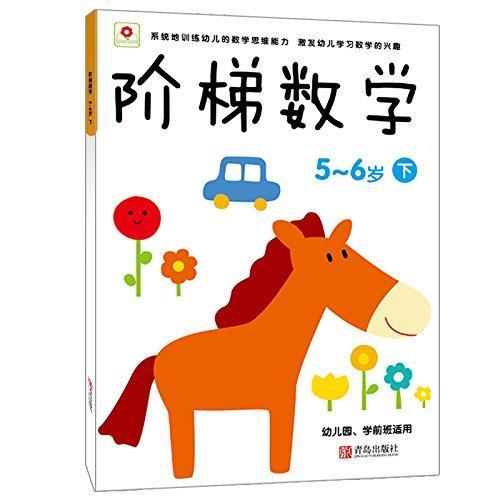 邦臣小红花·阶梯数学(5-6)(下)