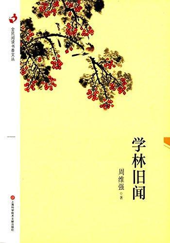 全民阅读书香文丛:学林旧闻