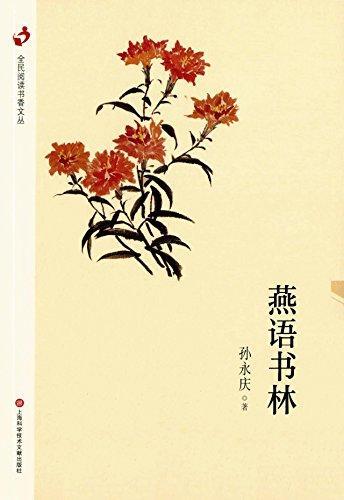 全民阅读书香文丛:燕语书林