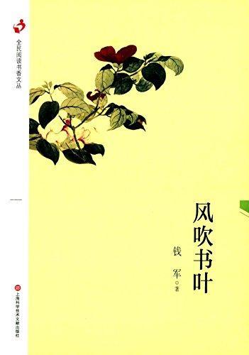 全民阅读书香文丛:风吹书叶