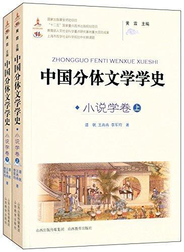 中国分体文学学史(小说学卷)(套装共2册)
