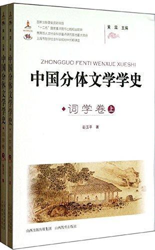 中国分体文学学史(词学卷)(套装共2册)