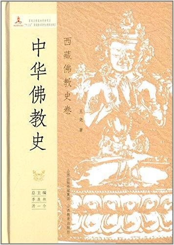 中华佛教史:西藏佛教史卷