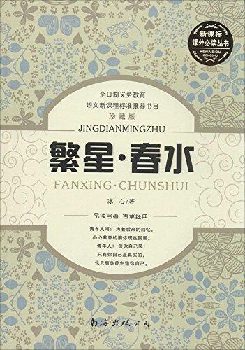 新课标课外必读丛书:繁星·春水(珍藏版)