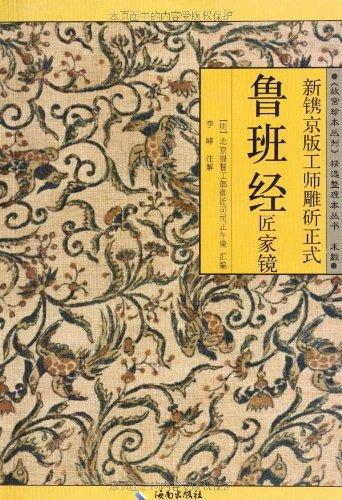 《故宫珍本丛刊》精选整理本 鲁班经匠家镜/新镌京版工师雕·正式