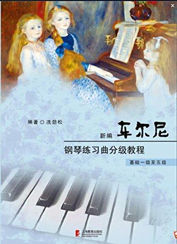 新编车尔尼钢琴练习曲分级教程(基础一级至五级)