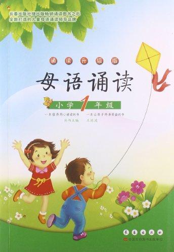 母语诵读:1年级(诵读升级版)