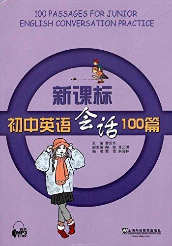 新课标初中英语会话100篇
